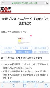 楽天プレミアムカードの発行状況メール