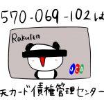 楽天カード0570069102お買い物パンダのカード