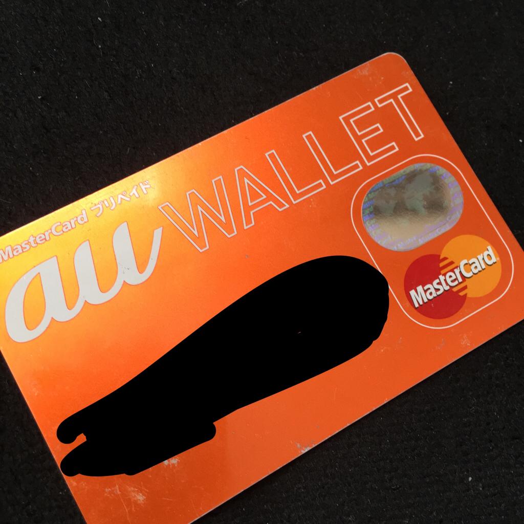 auWALLETカード