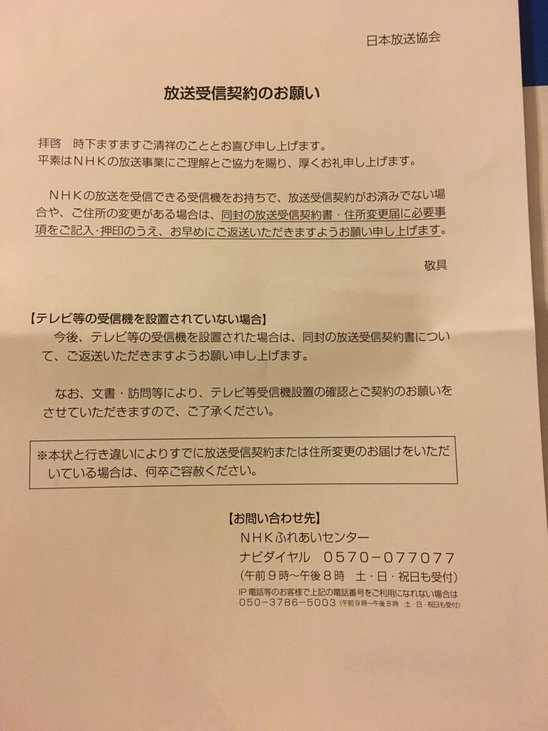 NHK放送受信契約のお願い