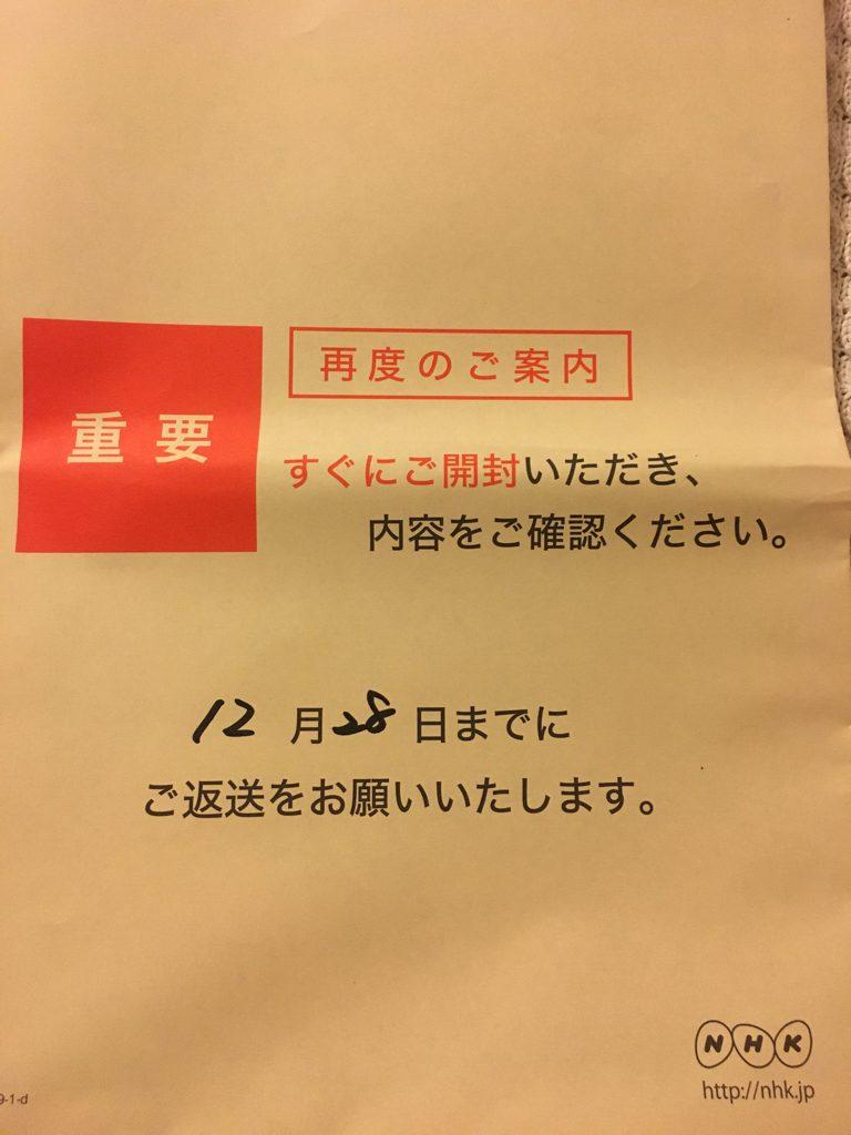 封筒 無視 nhk