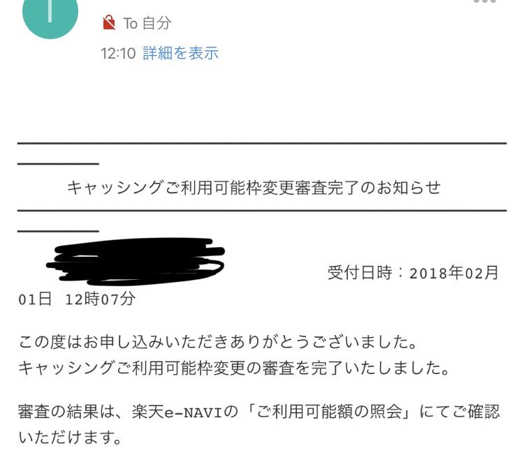 楽天キャッシング審査