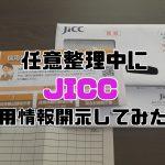 任意整理中にJICC信用情報開示してみた