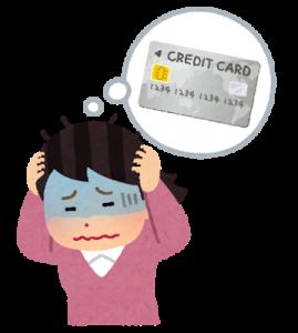 クレジットカードの支払いができない