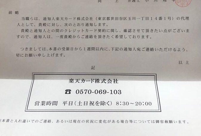 阿部東京法律事務所からの手紙
