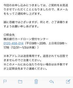 横浜銀行カードローン審査結果