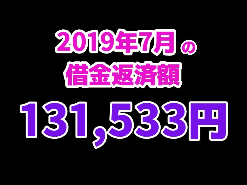2019年7月の借金返済額