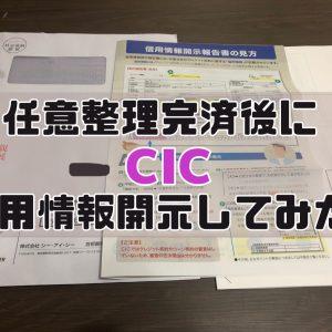 任意整理後にCIC信用情報開示してみた