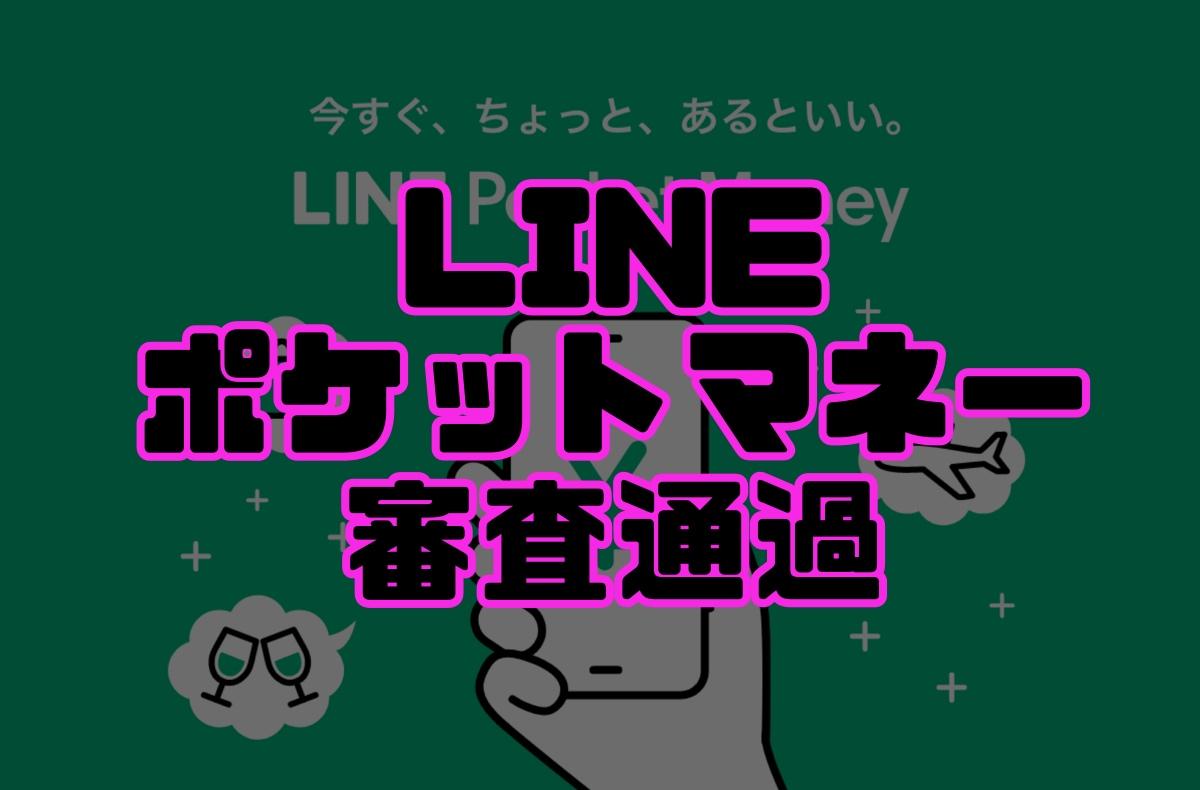 マネー 時間 ポケット Line 審査