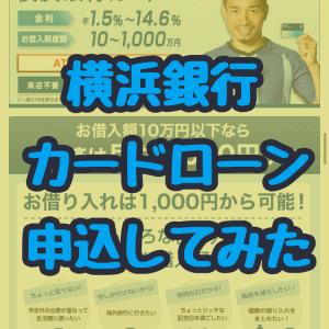横浜銀行カードローン申し込み体験談
