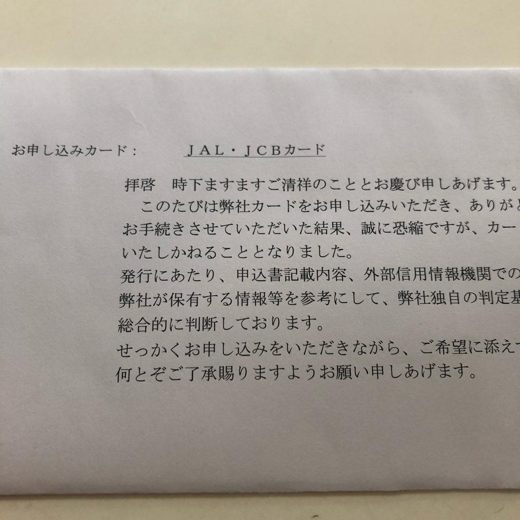 JALカード否決不幸の手紙