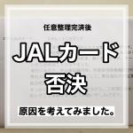 JALカード審査否決