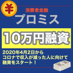 コロナ収入減でプロミスが10万円融資