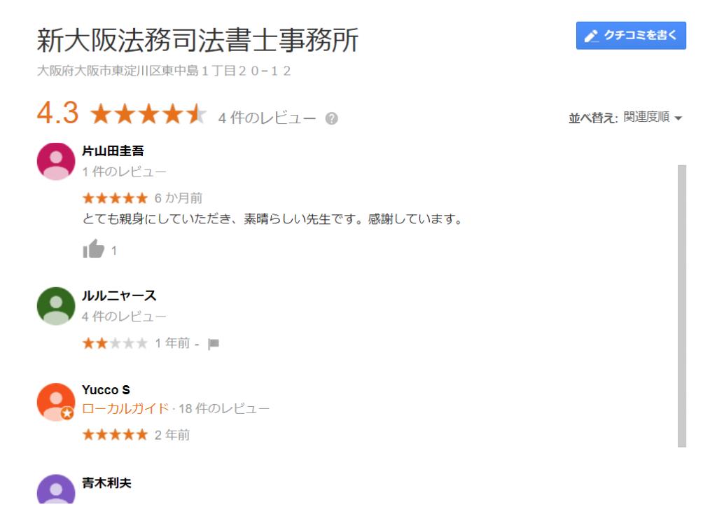 新大阪法務司法書士事務所_Google口コミ