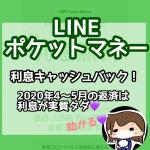 新型コロナLINEポケットマネー利息キャッシュバック