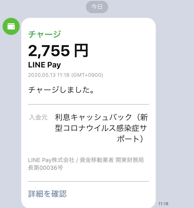 LINEポケットマネー利息全額キャッシュバック