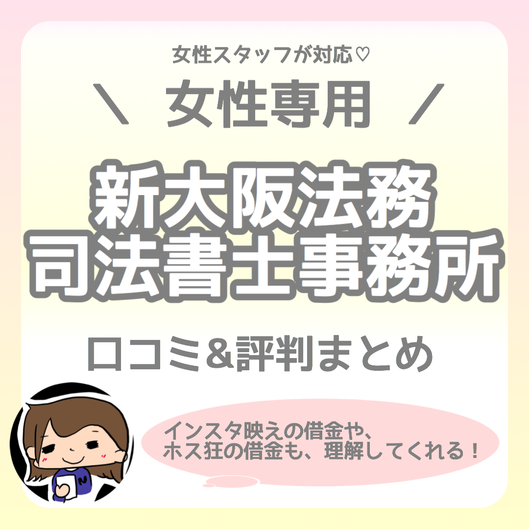 新大阪法務司法書士事務所口コミ評判