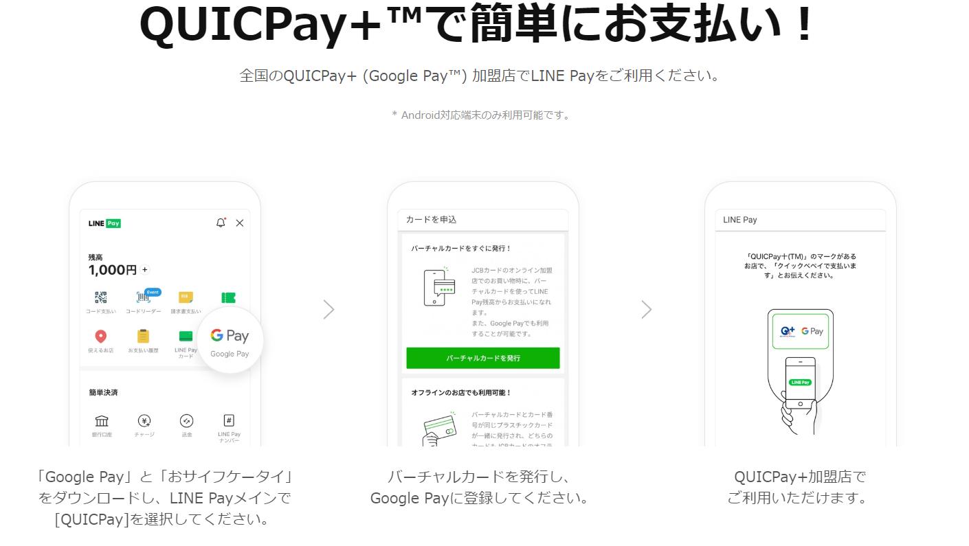 LINEPayをQUICPayで使う方法