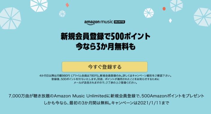 Amazonmusicunlimited新規会員登録で無料で500ポイントもらえる